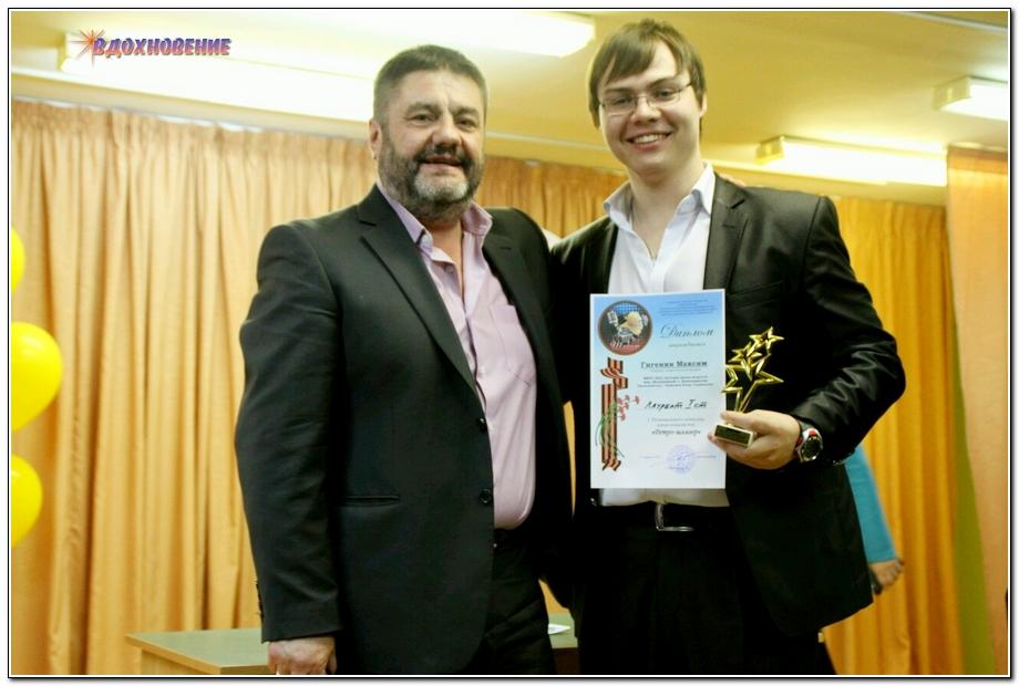 Лауреат конкурса Максим Гигенин