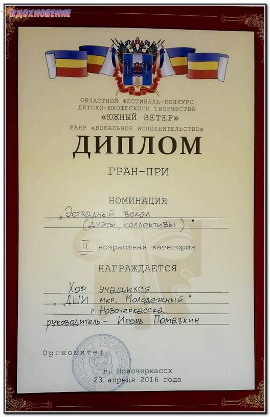 Гран-При хорового фестиваля
