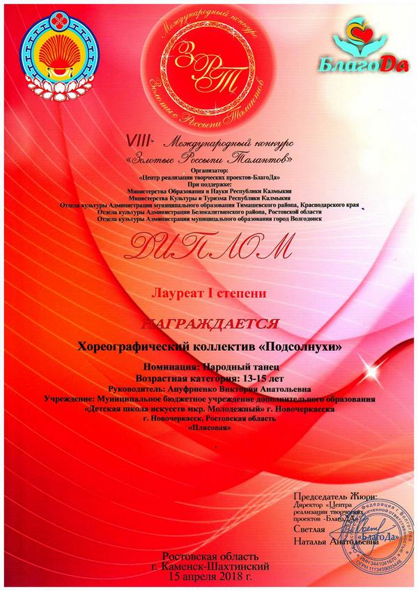 диплом лауреата 1 степени 6 класс